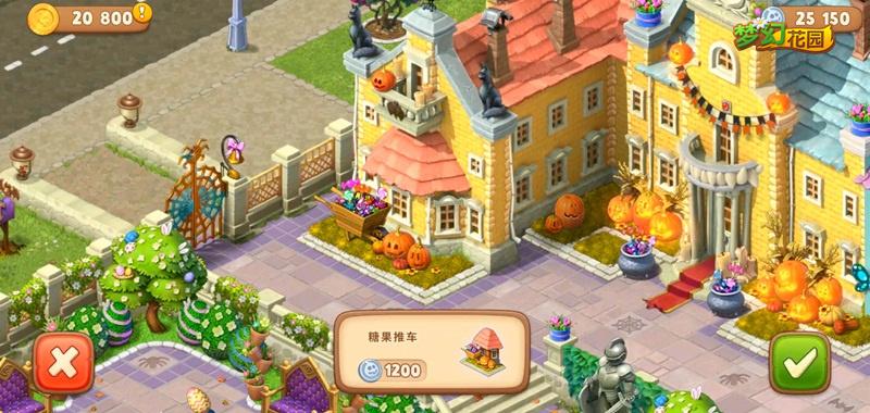 图5:《梦幻花园》糖果推车.jpg