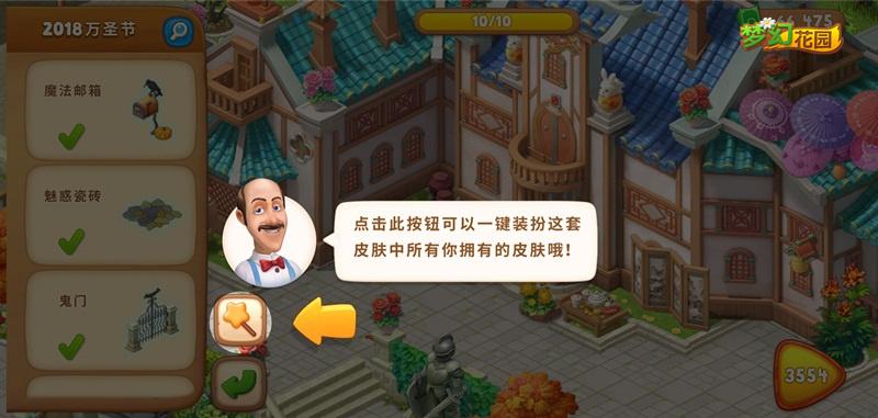 图8:《梦幻花园》一键装扮系统.jpg