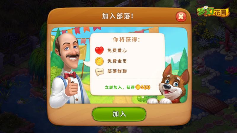 图9:《梦幻花园》部落系统.jpg