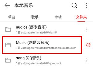 手机网易云音乐下载的歌曲在哪里5