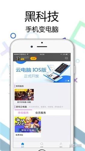 云电脑app2