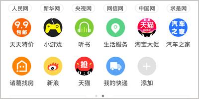 猎豹浏览器app怎么设置打开的首页3