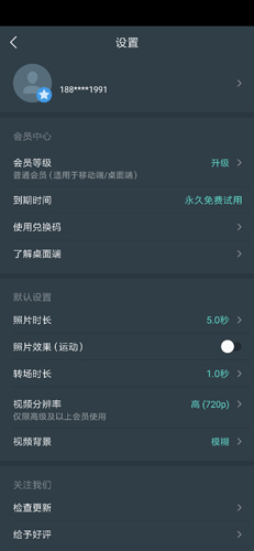 喵影工厂app图片9