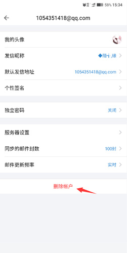 QQ邮箱怎么删除账户3