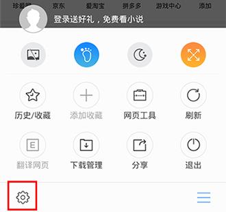 搜狗浏览器app打开电脑页面2