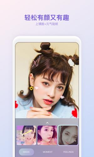 一甜相机app2