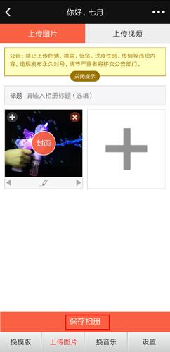 动感相册app图片2