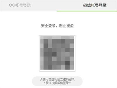 手机腾讯视频怎么扫二维码