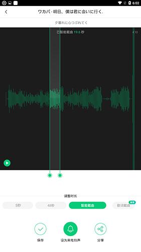 手机酷狗音乐剪辑方法