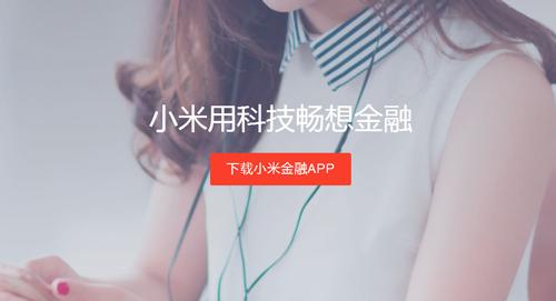 小米金融app特色