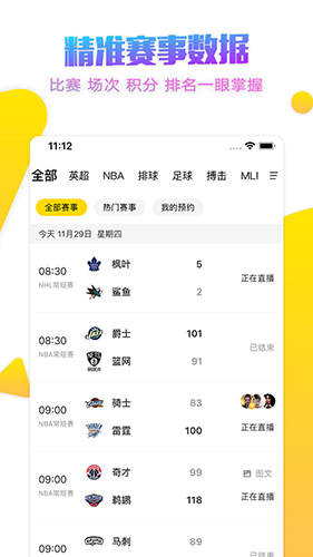 企鹅体育app功能