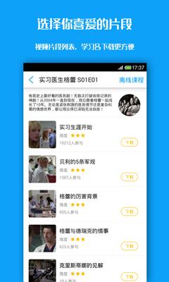 英语魔方秀app更新内容