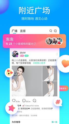 映客直播app功能