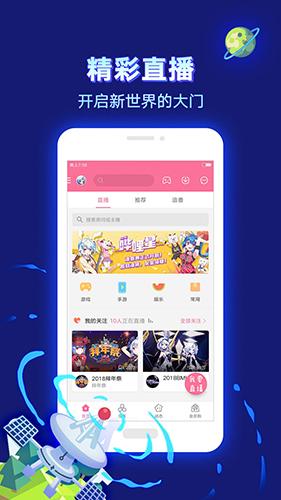 哔哩哔哩app精彩内容