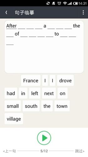 知米听力app学习教程