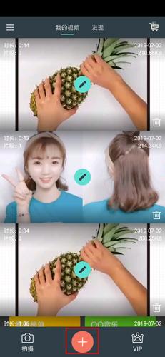 喵影工厂app图片8