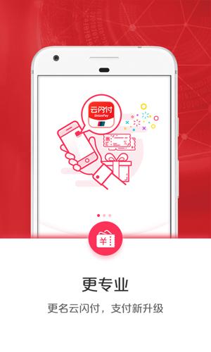 云闪付app1