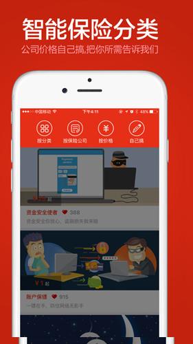 大象保险app2