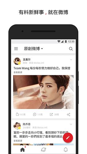 新浪微博国际版app功能