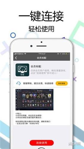 云电脑app1