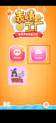 表情工厂app图片
