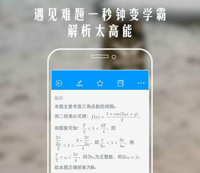 猿题库app更新内容