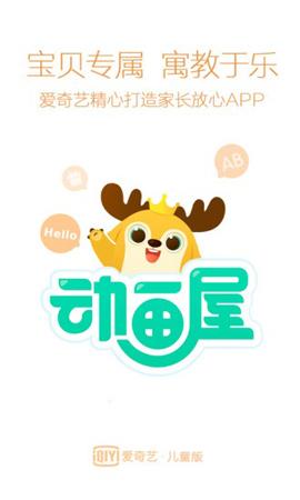 爱奇艺奇巴布app软件特色