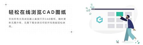 CAD看图王手机版软件特色