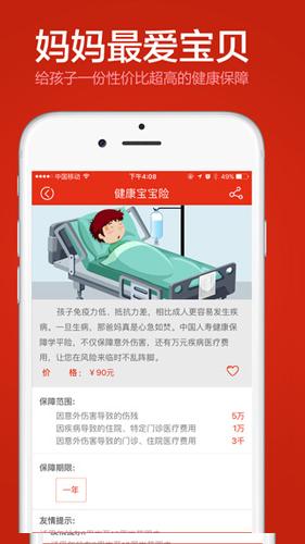 大象保险app1