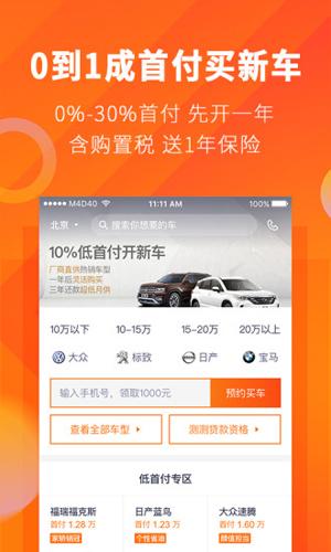 毛豆新车app2