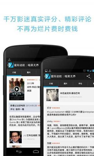 豆瓣电影app1