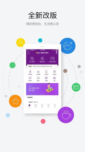 光大银行app1