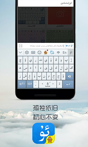 维语输入法手机版亮点