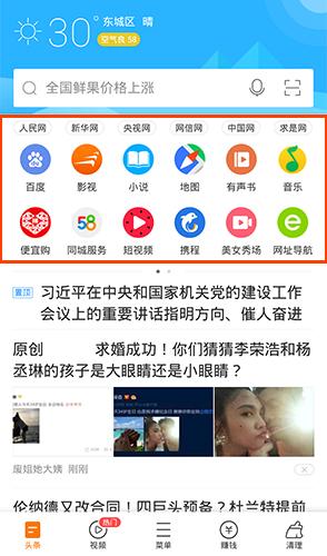 猎豹浏览器app怎么设置打开的首页2