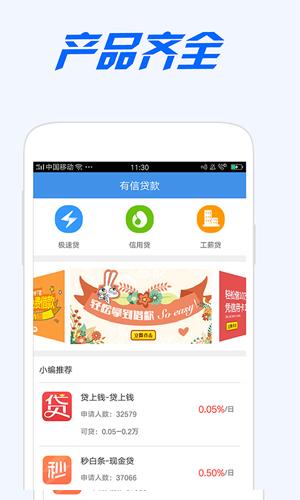 国美易卡app2