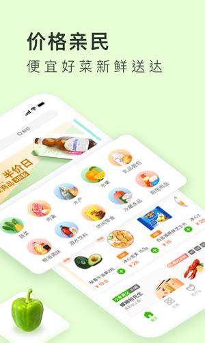 美团买菜app2