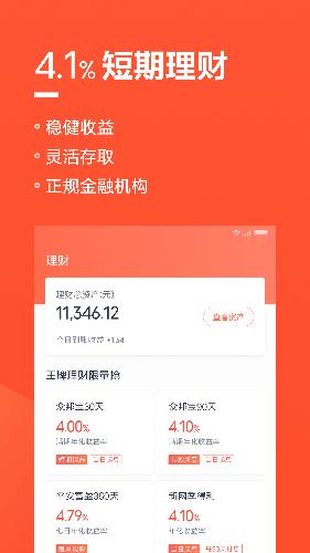 小米金融app功能