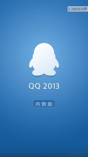 手机QQ2013版特色