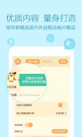 爱奇艺奇巴布app更新内容