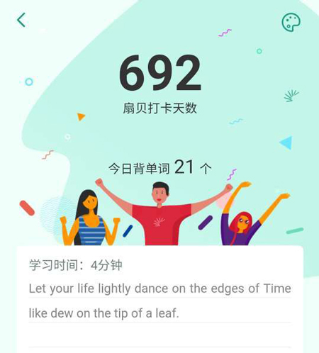 扇贝单词app更新内容