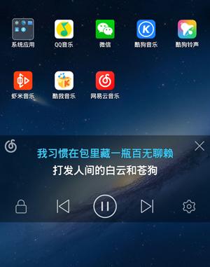 手机网易云音乐桌面歌词怎么显示