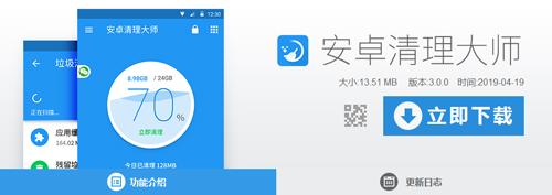 安卓清理大师app特色