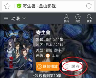猎豹浏览器app怎么下载网页中的视频3