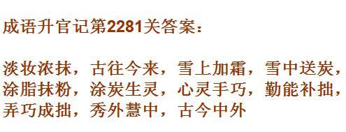《成语升官记》太乙真人第2281关答案